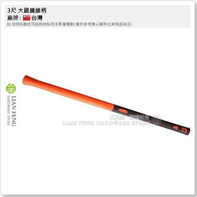 【工具屋】*含稅* 3尺 大鎚纖維柄 替換柄 鐵鎚 鐵槌 錘頭 大槌柄 榔頭 大鎚柄 長約87.3cm 8P~14P