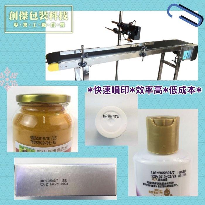 創傑包裝*CJ-580手持*輸送帶兩用多功能噴印機*噴碼機*標示機*印字機*條碼噴印機*高效率*低成本噴印系統