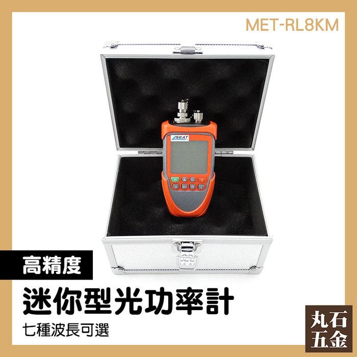 【丸石五金】光纖測試 MET-RL8KM 光功率計 萬用表 電子元器件 新款 光纖通信工程