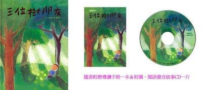 *小貝比的家*典藏藝術家庭~三位樹朋友(附國、閩語故事CD)