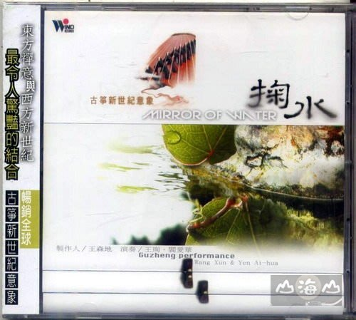 古箏新世紀意象 - 掬水 Mirror Of Water / 東方禪意與西方新世紀最令人驚豔的結合 / TCD2058