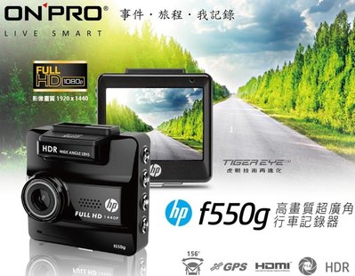 贈32G記憶卡 HP F550G 行車記錄器 156度超大廣角 FHD 1440p高畫質 內建GPS 測速提醒 自訂限速