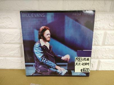 全店可刷卡1983德版 Bill Evans From The Seventies 爵士鋼琴黑膠