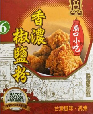 廚房百味:小磨坊 廟口小吃 6號香濃椒鹽粉 600公克