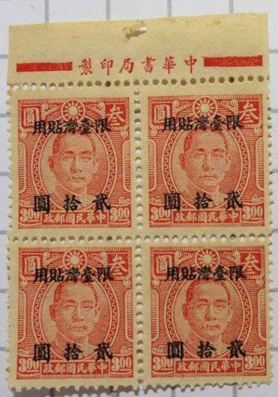 37年 常台9 國父像 中華版 限台灣貼用 改值郵票 20元 四方連銘