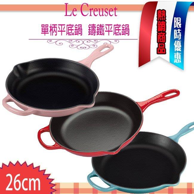 Le Creuset 26cm  鑄鐵煎鍋 平底鍋 平底煎鍋 單柄 圓形 母親節 三色任選