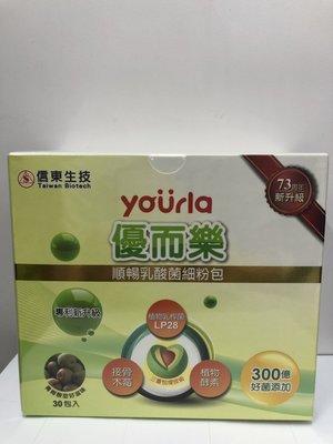 [喬巴保健舖]信東優而樂順暢乳酸菌粉(30包/盒)
