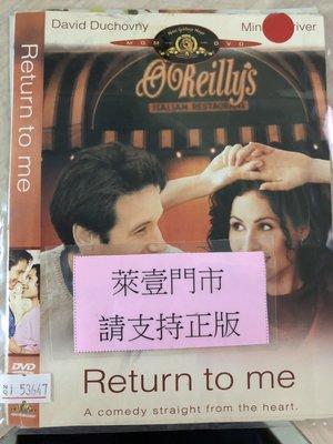 萊壹@53647 DVD 有封面紙張【我心誰屬】全賣場台灣地區正版片