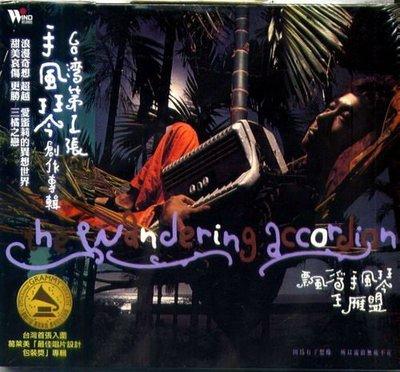 王雁盟  - 漂浮手風琴 The Wandering Accordion /  台灣第一張手風琴創作專輯  / TCD5264