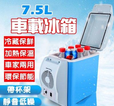 【85 STORE】7.5L大容量車載冰箱 12V 24V 汽車家用攜帶型 保溫箱 釣魚冰箱 冷熱兩用型 釣魚 登山露營