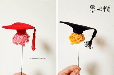 《 芳馨花園》?畢業季?手作學士帽/畢業帽/畢業花束/畢業花禮/乾燥花束/擴香花束