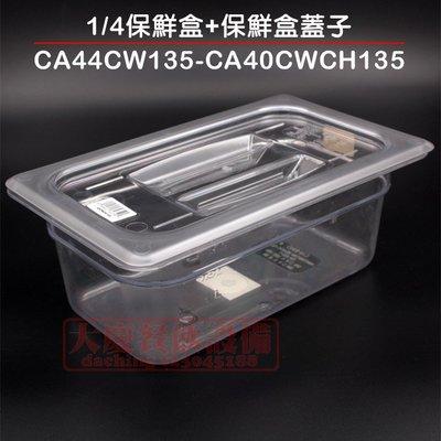 大慶餐飲設備 1/4保鮮盒(10cm)+保鮮盒蓋子(1組) CA44CW135-CA40CWCH135