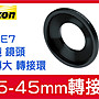 Nikon UR- E7 原廠濾鏡轉接環 小轉大 25mm轉...