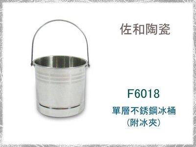 ~佐和陶瓷餐具~【38P6018單層不鏽鋼冰桶】冰桶/冰鎮桶