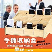 24格 組合式木質手機收納盒 手機收納盒 手機架 教室桌面多格手機盒 辦公室會議保管置 維修配件架 保管置物架【神來也】