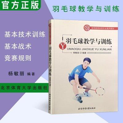 正版 羽毛球教學與訓練 羽毛球運動教學與訓練教程朱建國 高等院校體育專業羽毛球專業基礎課程教材羽毛球運動員裁判員用書籍
