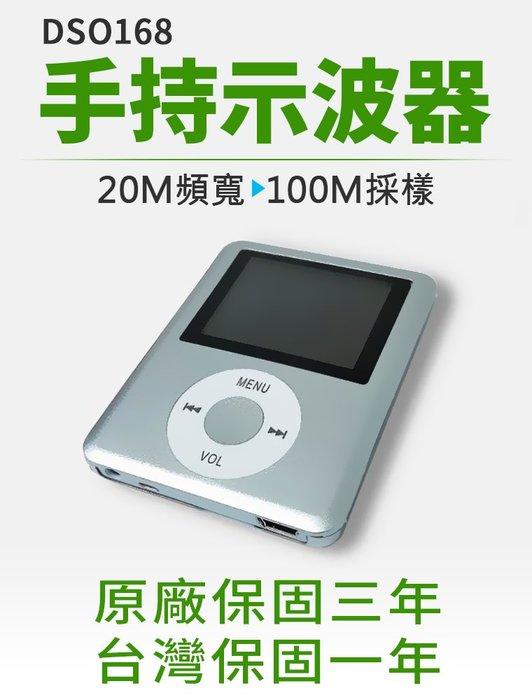 【傻瓜批發】(附發票)DSO168迷你手持式示波器 掌上型示波器20M頻寬100M取樣速率 板橋現貨