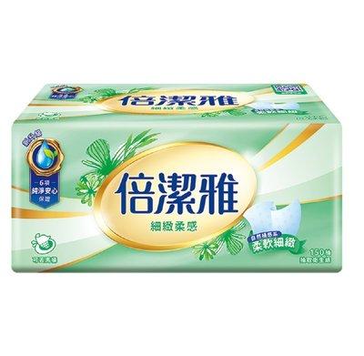 代購~5/20(箱購889含運)倍潔雅細緻柔感抽取式衛生紙150抽12包6袋-箱~無螢光劑