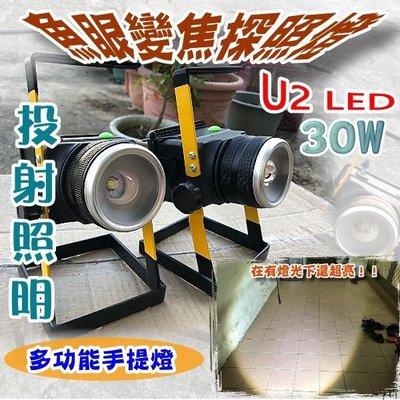 魚眼變焦手提燈 投射照明燈 多功能手提燈 CREE XM-U2 LED 戶外工作燈 比T6 LED亮 夜間巡邏 救難