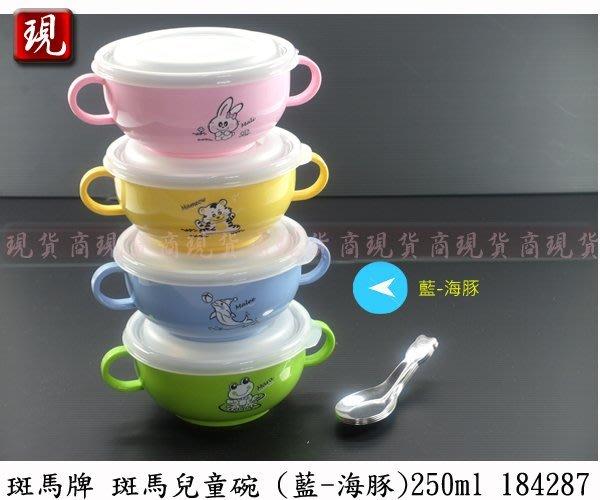 【現貨商】斑馬牌 斑馬兒童碗 (附耳) 學習碗 飯碗 湯碗 不鏽鋼碗 粉藍-海豚  250ml 184287 (單入)