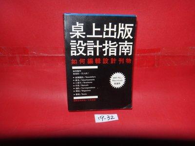 【愛悅二手書坊 19-32】桌上出版設計指南 : 如何編輯設計刋物 授學