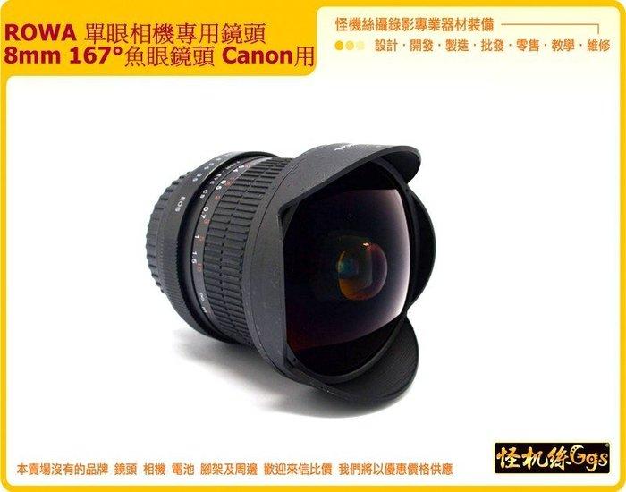 怪機絲 樂華 ROWA 8mm F3.5 167° 魚眼鏡頭 Fisheye 單眼相機 FOR NIKON CANON