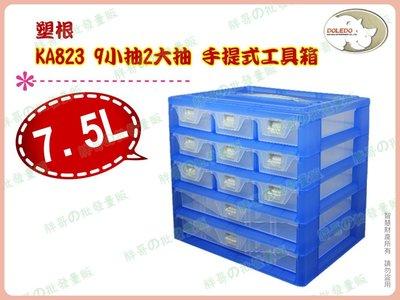 ◎超級批發◎塑根 KA823 手提式工具箱 2大9小抽 零件盒 收納盒 置物盒 文具盒 抽屜盒 7.5L(可混批)