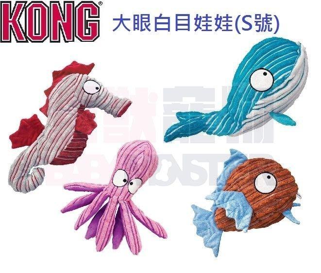 怪獸寵物 Baby Monster【美國KONG】大眼白目海底娃娃 (海馬/章魚/鯨魚/魚) S號