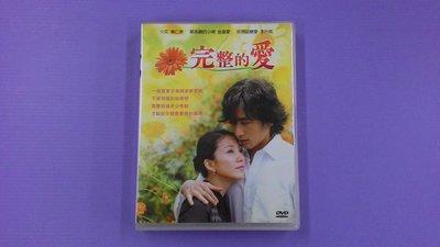 【大謙】《完整的愛》仁表*金喜愛*李升燕(全4碟.24集.國語) 台灣正版二手DVD