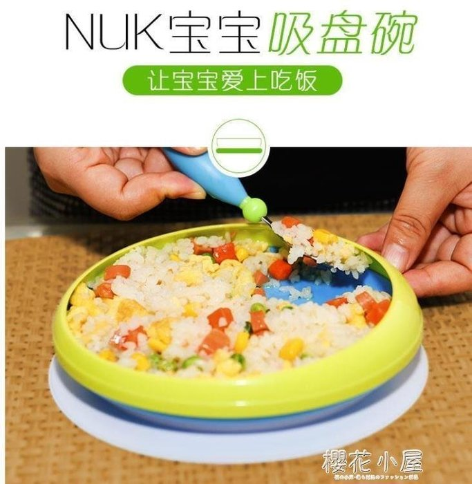 美國nuk兒童餐盤餐具寶寶吃飯訓練碗勺套裝嬰兒防摔吸盤碗輔食碗