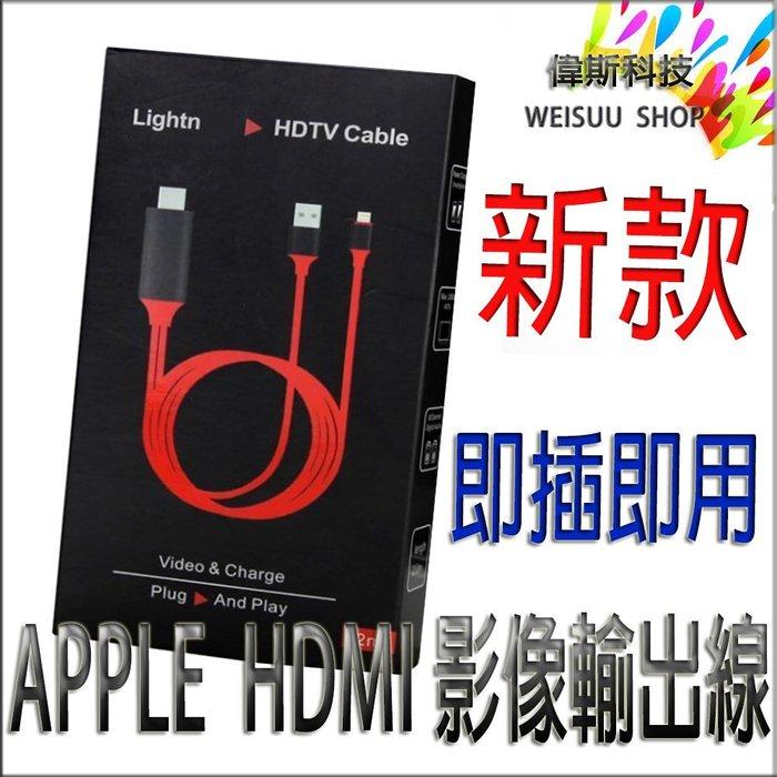 ☆偉斯科技☆蘋果高清線 iphone HDMI 2M+ USB充電線0.8M視頻線連接線 蘋果轉HDMI線 蘋果HDM