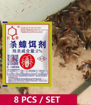 (深水埗交收) $20/8包 滅蟑清 滅蟑螂 甲由 殺蟲藥粉 殺蟲劑 滅蟻清 強力螞蟻藥 滅蟻藥 Insecticide For Cockroach