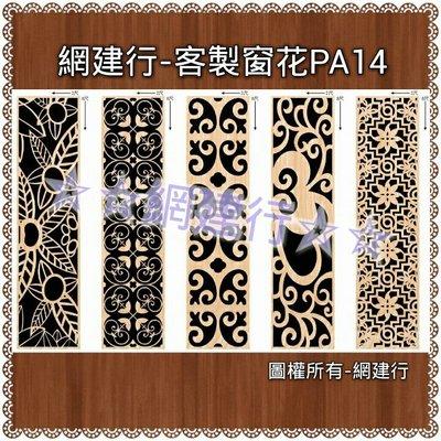 網建行☆鏤空窗花板-電腦雕刻-鏤空雕刻-雕刻-浮雕-客製化合輯PA14