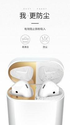 AirPods耳機防塵貼 一代二代通用 蘋果藍芽耳機內蓋防塵貼 超薄金屬貼紙防塵貼 耳機內蓋保護貼 防鐵粉 防黑粉