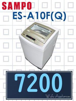 【網路3C館】原廠經銷,可自取 【來電批發價7200】SAMPO 聲寶10公斤 單槽定頻 洗衣機 ES-A10F(Q)