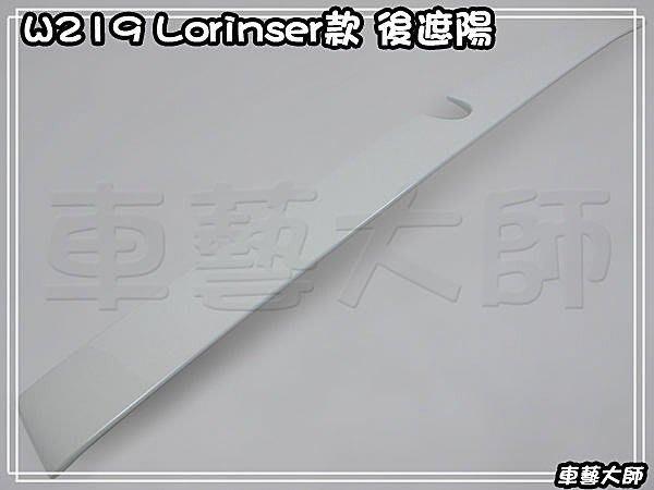 車藝大師☆批發專賣 賓士 BENZ W219 Lorinser款 後遮陽 後上遮陽 後上擾流 烤漆 CLS-CLASS