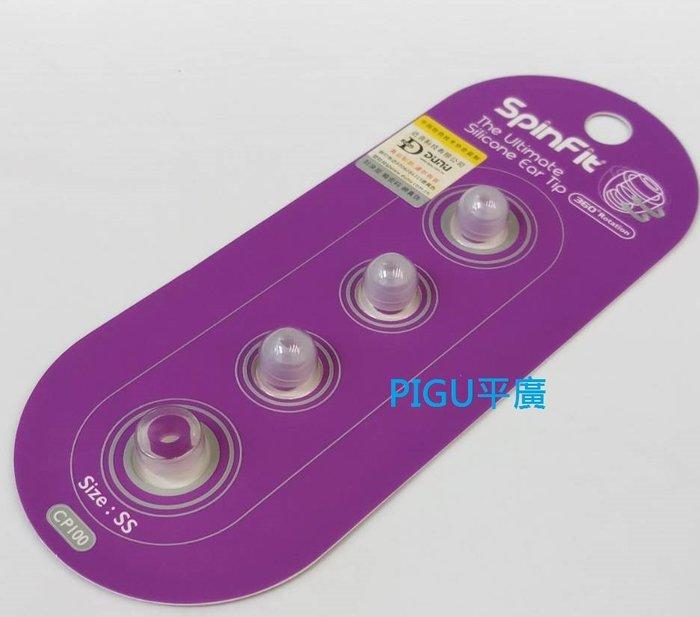 平廣 CP-100 SS號 一組二對 SpinFit 會動的耳塞 矽膠套 耳塞 耳套 適用耳機管徑6.5mm到4.5mm