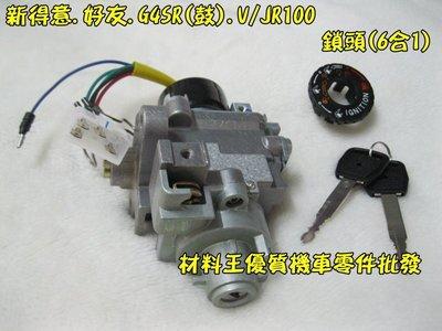 材料王*新得意.好友.G4SR(鼓).V/JR100 (6合1) 台灣精工製品 鎖頭.開關*