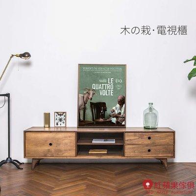 [紅蘋果傢俱]SE018 木栽系列 電視櫃 視聽櫃 北歐風電視櫃 日式電視櫃 實木電視櫃 無印風 簡約風