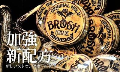 GOODFORIT / 日本BROSH POMADE兄弟水洗式髮油/115g