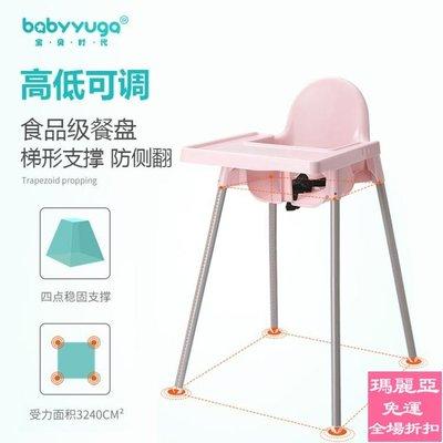 新品9折 寶貝時代 升級款 嬰兒餐椅兒童餐桌椅寶寶吃飯塑膠高腳椅多省【瑪麗亞】