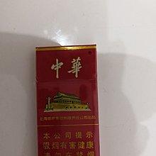 中華煙草盒子   五支裝極希有