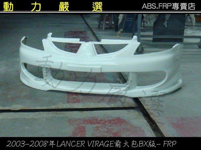 動力嚴選 2003-2008年LANCER VIRAGE BX版前大包FRP
