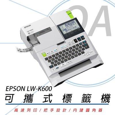 EPSON LW-K600 手持式高速列印標籤機+三捲標籤帶 含稅免運