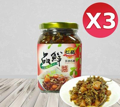 『澎湖GO鑫鮮』仁品品鮮醬(3瓶/組)