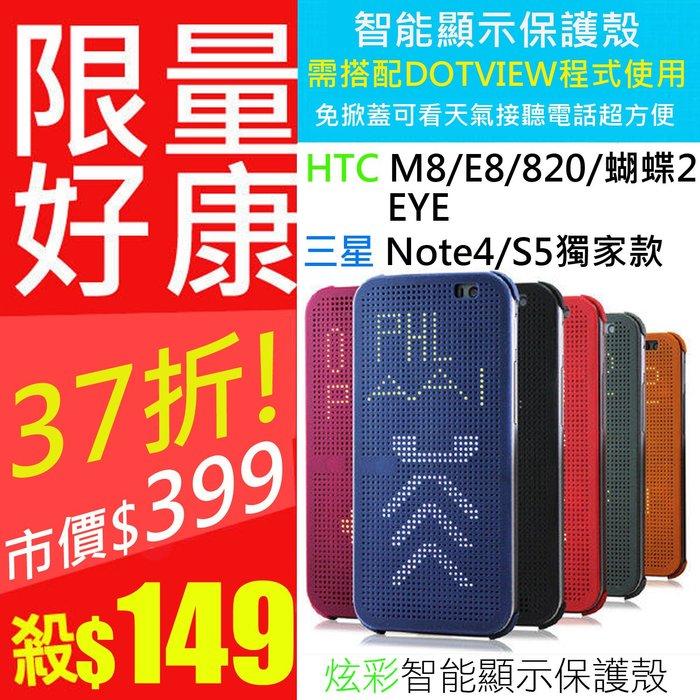 【東京數位】HTC 蝴蝶2 M8 M9 E8 E9+ 820 EYE S5 NOTE4顯示皮套 Dot View 洞洞套