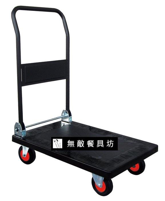 【無敵餐具】台灣製大型手推車(塑鋼承重300KG)附防止滑墊【GO008】