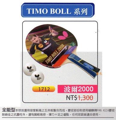 刀板拍(新款1712) 波爾2000*Butterfly 蝴蝶牌桌球拍(TIMO BOLL系列) 附2顆球