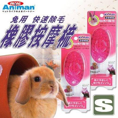 【??培菓寵物48H出貨??】mini Animan》兔用 快速除毛橡膠按摩梳 (S) 特價285元