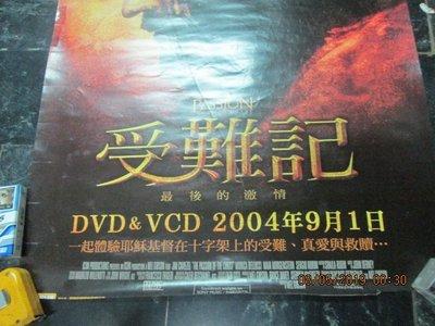 早期電影DVD VCD 大型海報 受難記 最後的激情 14
